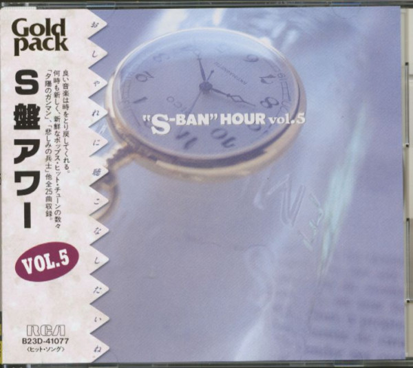 'S-Ban' Hour, Vol.5 (CD, Japan)