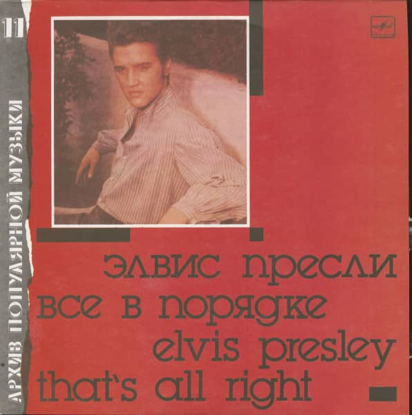 That's All Right - Все В Порядке (LP)
