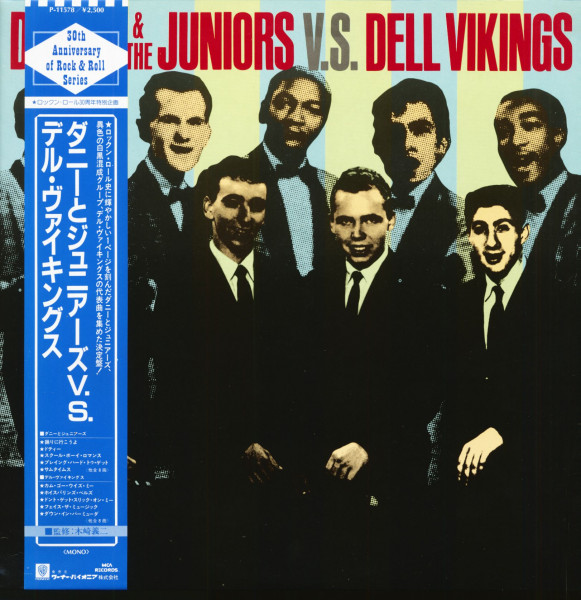 Danny & The Juniors v.s. Dell Vikings (LP, Japan, 30th Anniversary Of Rock 'n' Roll Series)