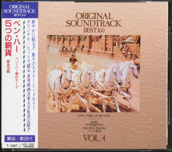 Original Soundtrack - Best 160 - Vol.4 (CD, Japan)